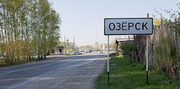 Ozjorszk